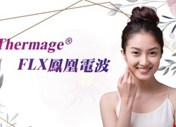 Thermage® FLX鳳凰電波 綻放綺肌光彩